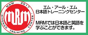 MRM語学学校
