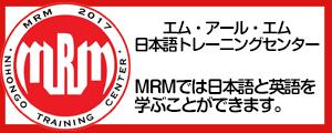 MRM日本語トレーニングセンター
