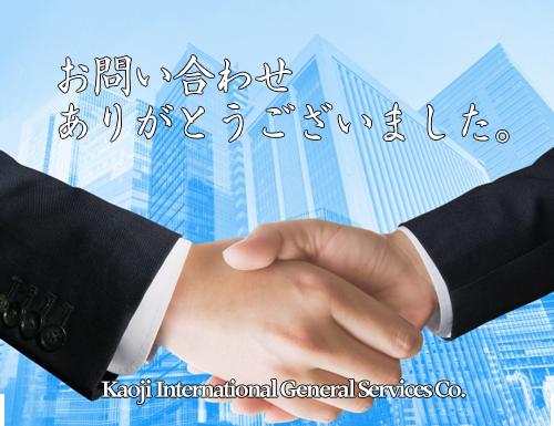 カオジーインターナショナルゼネラルサービス株式会社